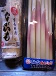 東北野菜1.JPG